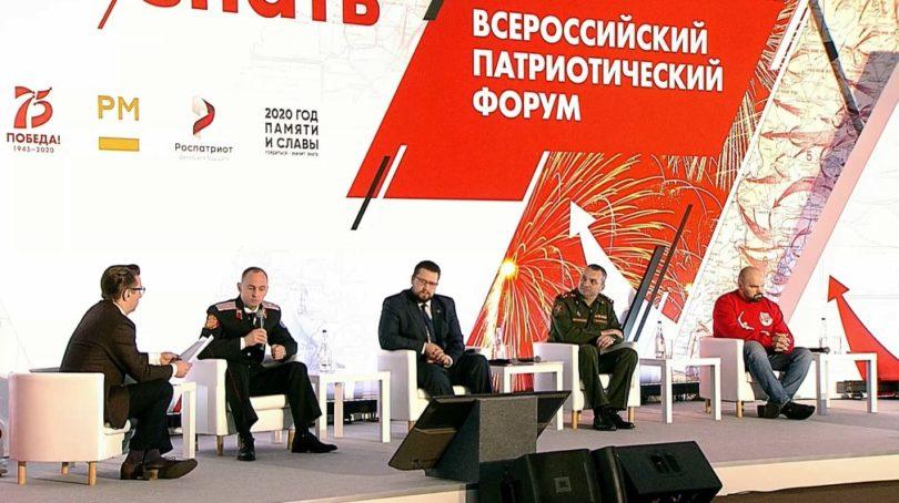 В Москве состоялось закрытие Всероссийского патриотического форума