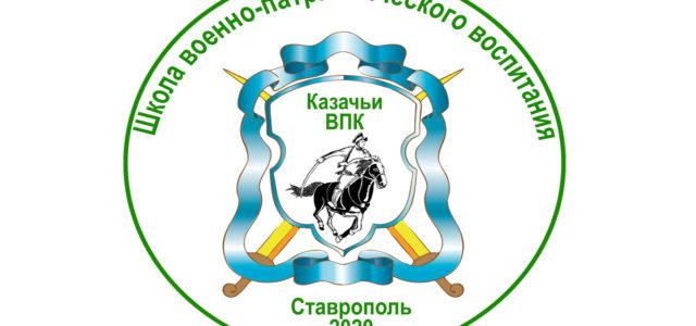 На Ставрополье продолжаются казачьи онлайн-школы