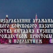 Атаман Терского войска: «Слава Богу за всё»!