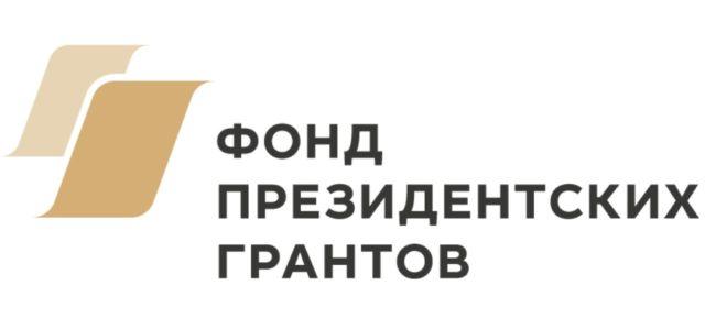 Проекты казаков Ставрополья поддержаны Фондом президентских грантов