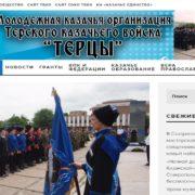 Молодежь Терского казачьего войска открыла сайт о своей деятельности