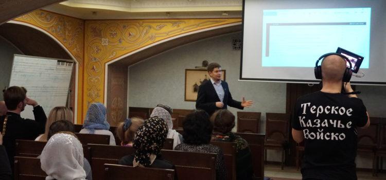 Семинар по социальному проектированию для православных приходов Ставрополья провели активисты Ассоциации «МКО «Терцы»