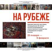В Ставрополе работает художественная выставка в честь 30-летия возрождения казачества