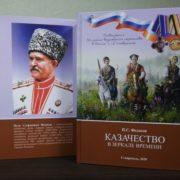 Вышла в свет новая книга Петра Стефановича Федосова «Казачество в зеркале времени»