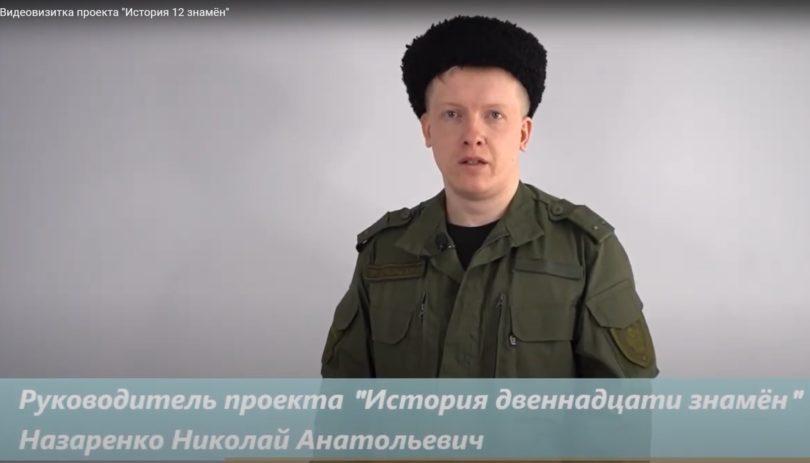 Казак из Ставрополя претендует на победу в грантовом конкурсе молодёжных проектов Росмолодежи 2021