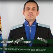 Атаман Терского войска Виталий Кузнецов выступил с поздравлением с Днем Великой Победы