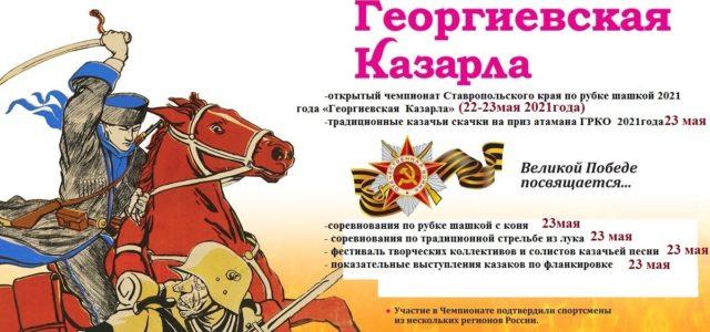 «Георгиевская Казарла» в честь Великой Победы соберет казаков на Ставрополье