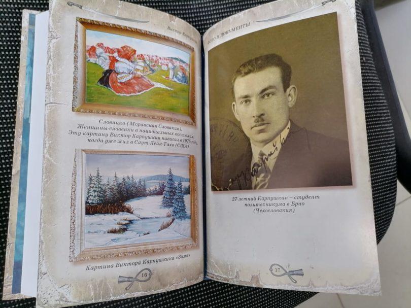 Рукопись белого казака обрела новую жизнь