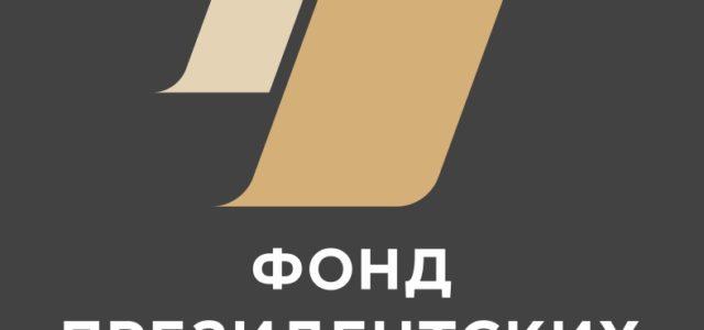 Восемь казачьих и православных проектов Ставрополья получили поддержку фонда президентских грантов