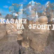 VR-фильм «Казаки на фронте» опубликован на Youtube для всех желающих