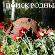 На Ставрополе ищут родственников солдата Великой Отечественной войны Василия Сушко