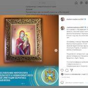 Губернатор Ставрополья рассказал в своем инстаграм о переданной в станицу Червленную иконе казака Карпушкина