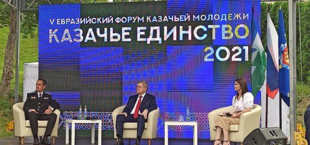 Евразийский форум казачьей молодежи «Казачье единство — 2021» проходит на Северном Кавказе