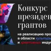 Финальный этап приёма заявок на конкурс фонда культурных инициатив