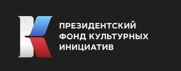 В конкурсе Фонда культурных инициатив терские казаки заняли первое место по числу проектов-победителей