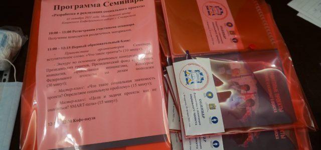 Ставропольским общественникам рассказали, как получить грантовую поддержку на социальные проекты